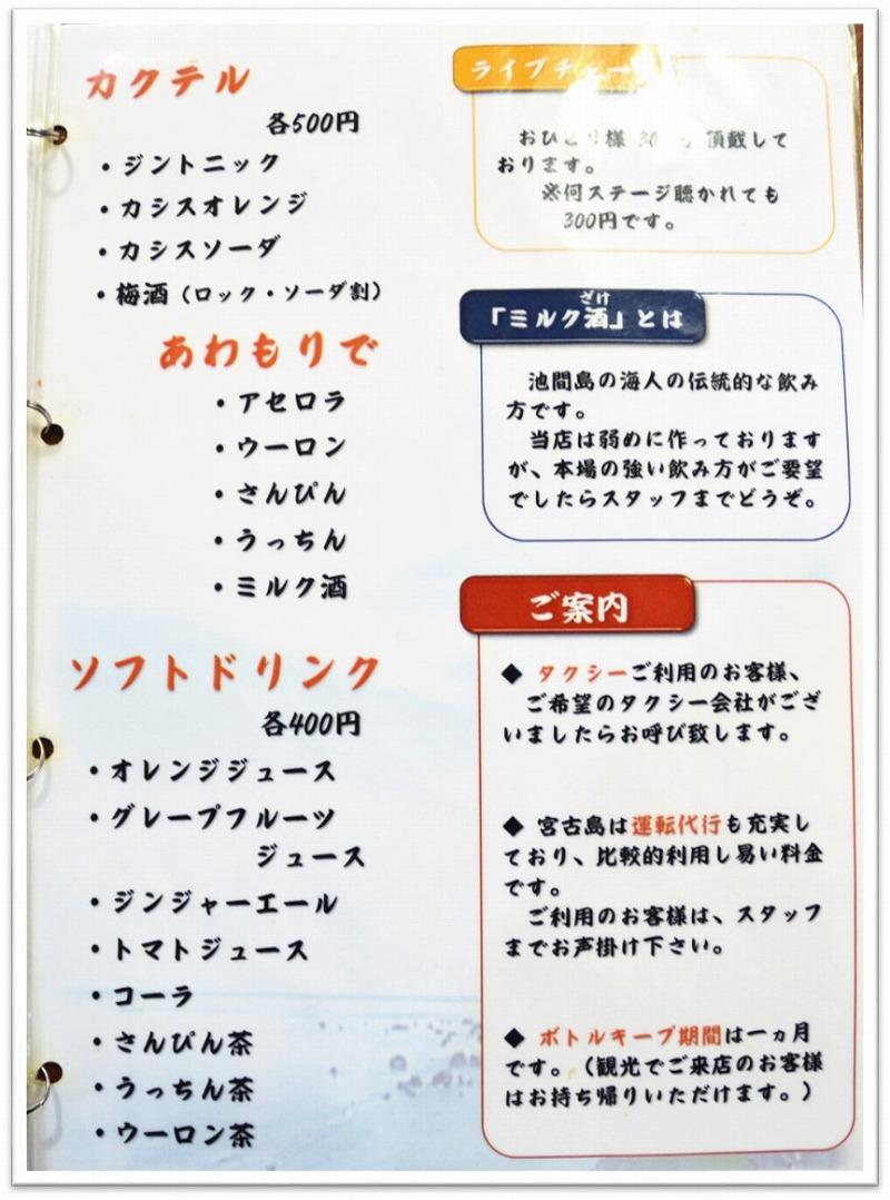 menu800m5